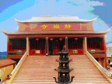 温州静福寺